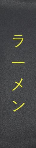Ramen Custom longboard griptape
