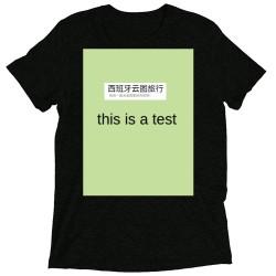 Custom Tri Blend-T Shirt (Vintage Black)