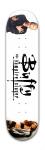 Buffy Park Skateboard 8 x 31 3/4