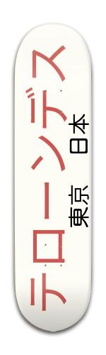 Nippon board Banger Park Skateboard 8 x 31 3/4