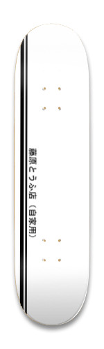 Initial D fujiwara tofu shop AE86 Park Skateboard 8.25 x 32.463