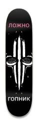 False gopnik Park Skateboard 8.25 x 32.463